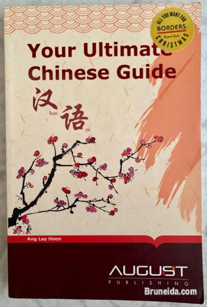 Chinese books in Brunei Muara