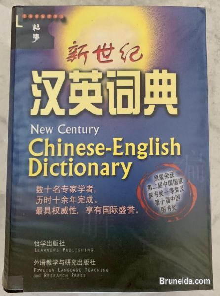 Chinese books in Brunei