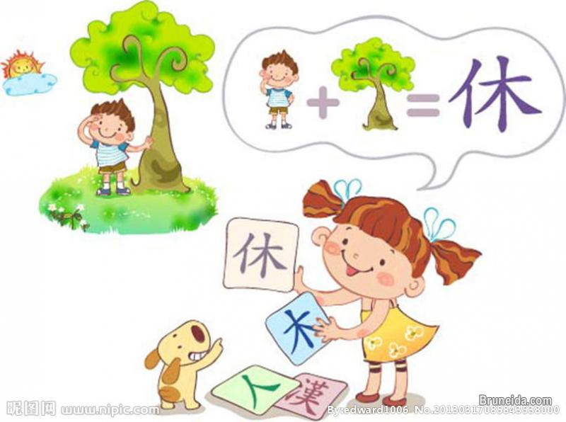 Pictures of We are looking for teachers can teach chinese