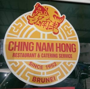 Logo of Ching Nam Hong Restaurant